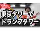 #3 東京タワーでトランプタワー!【おかあさんとたいけつ!?】 thumbnail