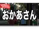 #5 おかあさんありがとう【おかあさんとたいけつ!?】