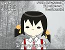 【ユキV4_Natural】白い冬【カバー】