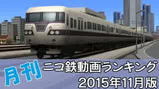 【A列車で行こう】月刊ニコ鉄動画ランキング2015年11月版