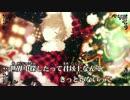【ニコカラ】 ベリーメリークリスマス (On Vocal) 【天月-あまつき-】
