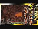 【Minecraft】マイクラの全ブロックでピラミッド Part16【ゆっくり実況】