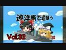 【WoWs】巡洋艦で遊ぼう vol.32【ゆっくり実況】