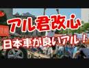 【アル君改心】 日本車が良いアル!