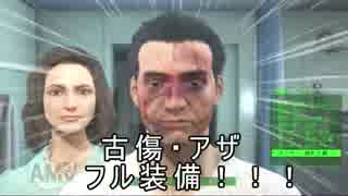 fallout4 実況プレイ part1