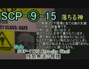[scp containment breach]SCP-⑨-15 thumbnail
