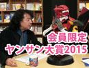 第34回《会員限定》「ヤンサン流行語大賞と今年の漢字」
