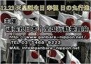 【頑張れ日本!】12.23 天皇誕生日・奉祝「日の丸行進」 [桜H27/12/18] thumbnail