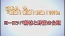 1/3【討論!】ヨーロッパ解体と野蛮の台頭[桜H27/12/19] thumbnail