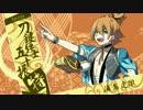【刀剣乱舞】浦島虎徹をイメージしてピアノ曲作ってみた【特】