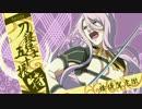 【刀剣乱舞】蜂須賀虎徹をイメージしてピアノ曲作ってみた【特】