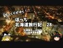 【ゆっくり】北海道旅行記 28 札幌観光編 JRタワー
