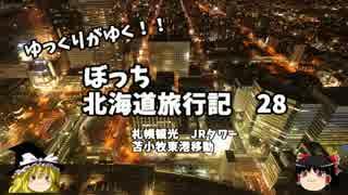【ゆっくり】北海道旅行記 28 札幌観光編 JRタワー thumbnail