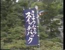 第93位:板谷峠no.2