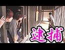 日光江戸村でタイムスリップの旅【レトルト・キヨ・牛沢・ガッチマン】part3
