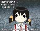 【ユキV4_Natural】雨に泣いてる…【カバー】