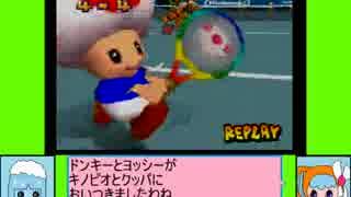 #1 ゆきハプゲーム劇場『マリオテニス64』