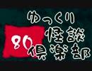 【ちょい怖】 ゆっくり怪談倶楽部 【第80回】