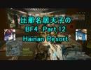 【BF4】比那名居天子のBF4 Part.12【ゆっくり実況】
