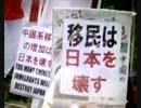 《移民による日本分割》これが彼らの戦略である