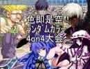 【MUGEN】色即是空!ランダムカラー4on4 ランセレサバイバル 決勝戦