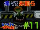 【バンカズ2】リスナーVS俺【縛り実況】11戦目 thumbnail