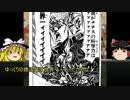 【ゆっくり歴史解説】日本史解説vol.6「20分で分かる平安時代後期」