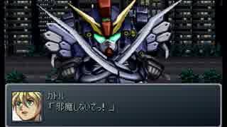 【スパロボα外伝】スーパーロボット大戦α