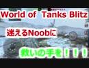 【ティアさん】WotBlitz 教えて下さい!迷えるNoobにご教授を! thumbnail