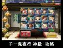 千年戦争アイギス 千一鬼夜行 神級 攻略 (1001討伐) thumbnail