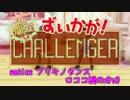 【艦これMMD】 ちび 瑞鶴&加賀でチャレンジャー 【MMD】
