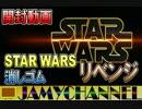 【開封動画】 STAR WARS消しゴム開けてみた! リベンジ!