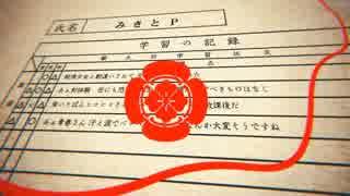 【UTAUカバー】 バレリーコ 【化音子】 thumbnail
