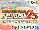 みんなでパネルクイズ アタック25 特別編-151219(司会:yoshi44さん)