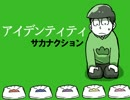 【手描き】おそ松さんイメージソング thumbnail