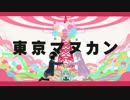 東京マヌカン 歌わせて頂きました とらゆき