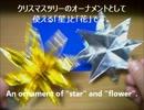 人気の「花と星」動画 6本 -星と花1