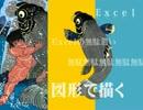 パワーポイントで予告動画を作成 「エクセルで描く歌川国芳」