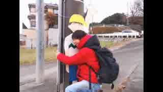 2015年01月01日 埼玉狭山市周辺の怪 - 子供の立て看板 (抱擁ver)