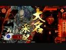 【戦国大戦】 橙武者が頑張る その3 赤入道vs掛かれ柴田
