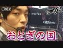 回胴日記シリーズ#036(くり編)[by ARROWS-SCREEN] thumbnail