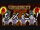 第99位:おしぼりちんこのうた thumbnail