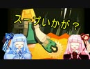 【NomNomGalaxy】琴葉姉妹と最高のスープ その4【琴葉姉妹実況】