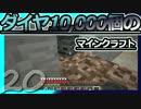 【Minecraft】ダイヤ10000個のマインクラフト Part20【ゆっくり実況】