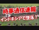 【時事通信速報】 インドネシアで墜落!