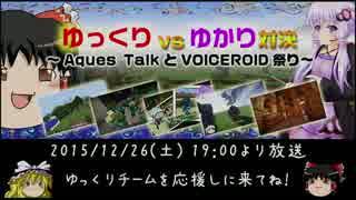 【告知】ゆっくりvsゆかり対決~Aques TalkとVOICEROID祭り~【闘TV】