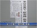 【ニュースPick Up】社会規範が緩んだ米中、安倍・橋下会談で際立つ野党の焦り[桜H27/12/21]