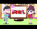おそ松さん 第12話「年末スペシャルさん」 thumbnail