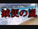 【迷列車で行こう】中央線沿線編 第2回 「ダイヤ改正2016年春」