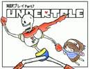 【字幕翻訳】今海外で話題のゲーム「UNDERTALE」を和訳プレイ Part7